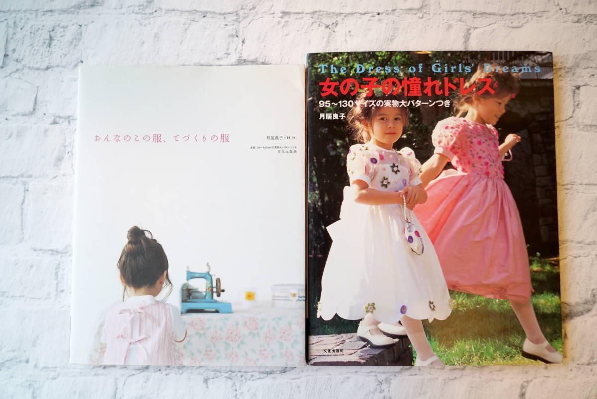 月居良子著「おんなのこの服、てづくりの服」「女の子の憧れドレス」型紙付きソーイングの本2冊