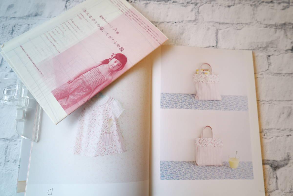 月居良子著「おんなのこの服、てづくりの服」「女の子の憧れドレス」型紙付きソーイングの本2冊_画像2
