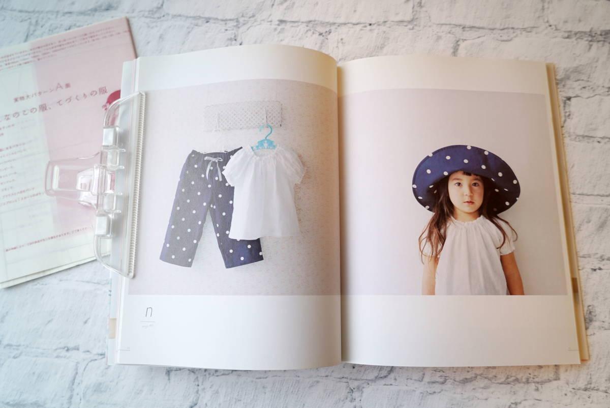 月居良子著「おんなのこの服、てづくりの服」「女の子の憧れドレス」型紙付きソーイングの本2冊_画像4