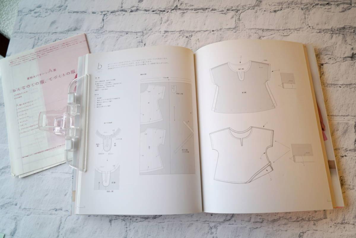 月居良子著「おんなのこの服、てづくりの服」「女の子の憧れドレス」型紙付きソーイングの本2冊_画像5