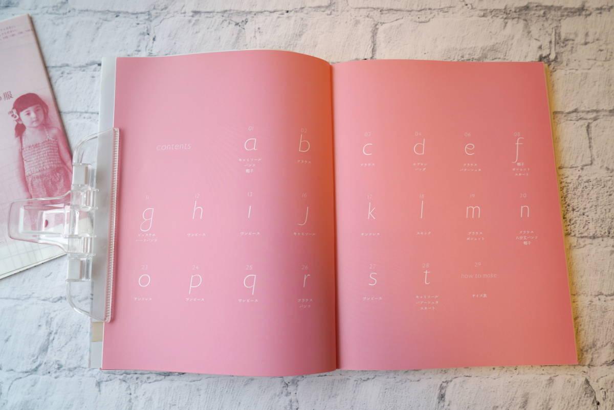 月居良子著「おんなのこの服、てづくりの服」「女の子の憧れドレス」型紙付きソーイングの本2冊_画像6