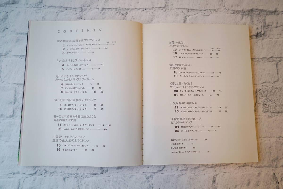 月居良子著「おんなのこの服、てづくりの服」「女の子の憧れドレス」型紙付きソーイングの本2冊_画像7