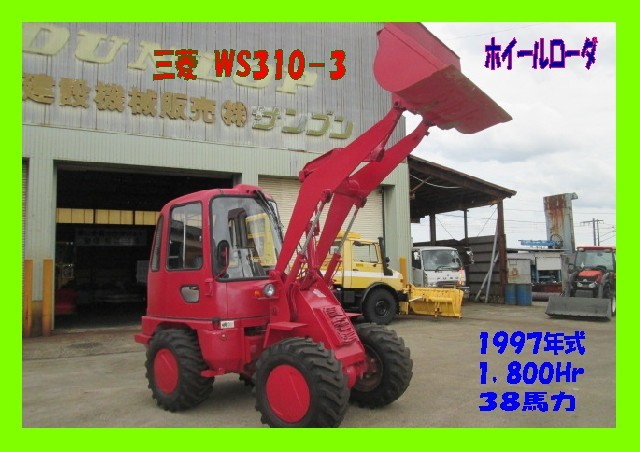 「☆WS310-3,三菱,ホイールローダ,0.5立米,1,800Hr,A/T,38ps,最大積載量800kg,タイヤ新品,1997年製,」の画像1