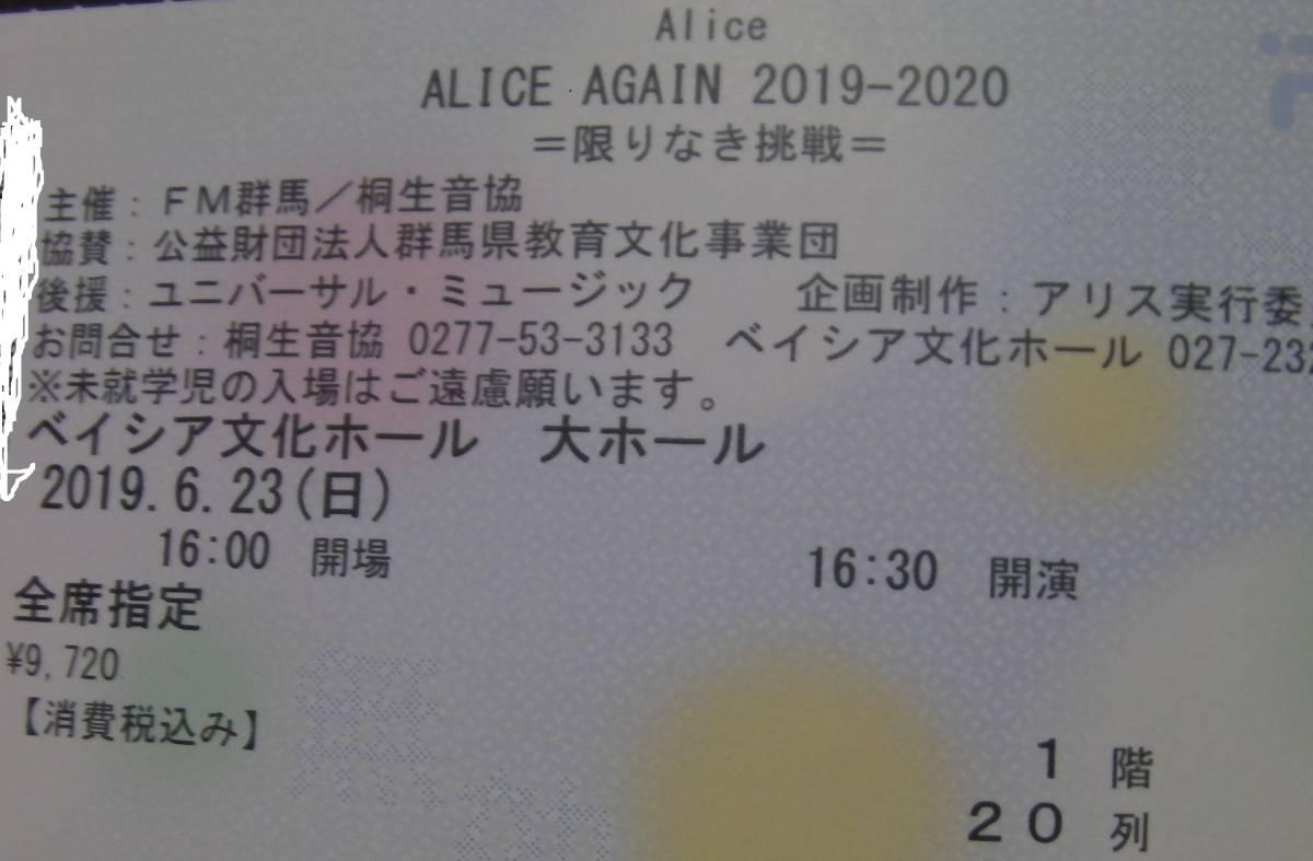 【良席・中央・低下割れスタート・1枚】6/23(日)アリス限りなき挑戦ライブ ベイシア文化ホール