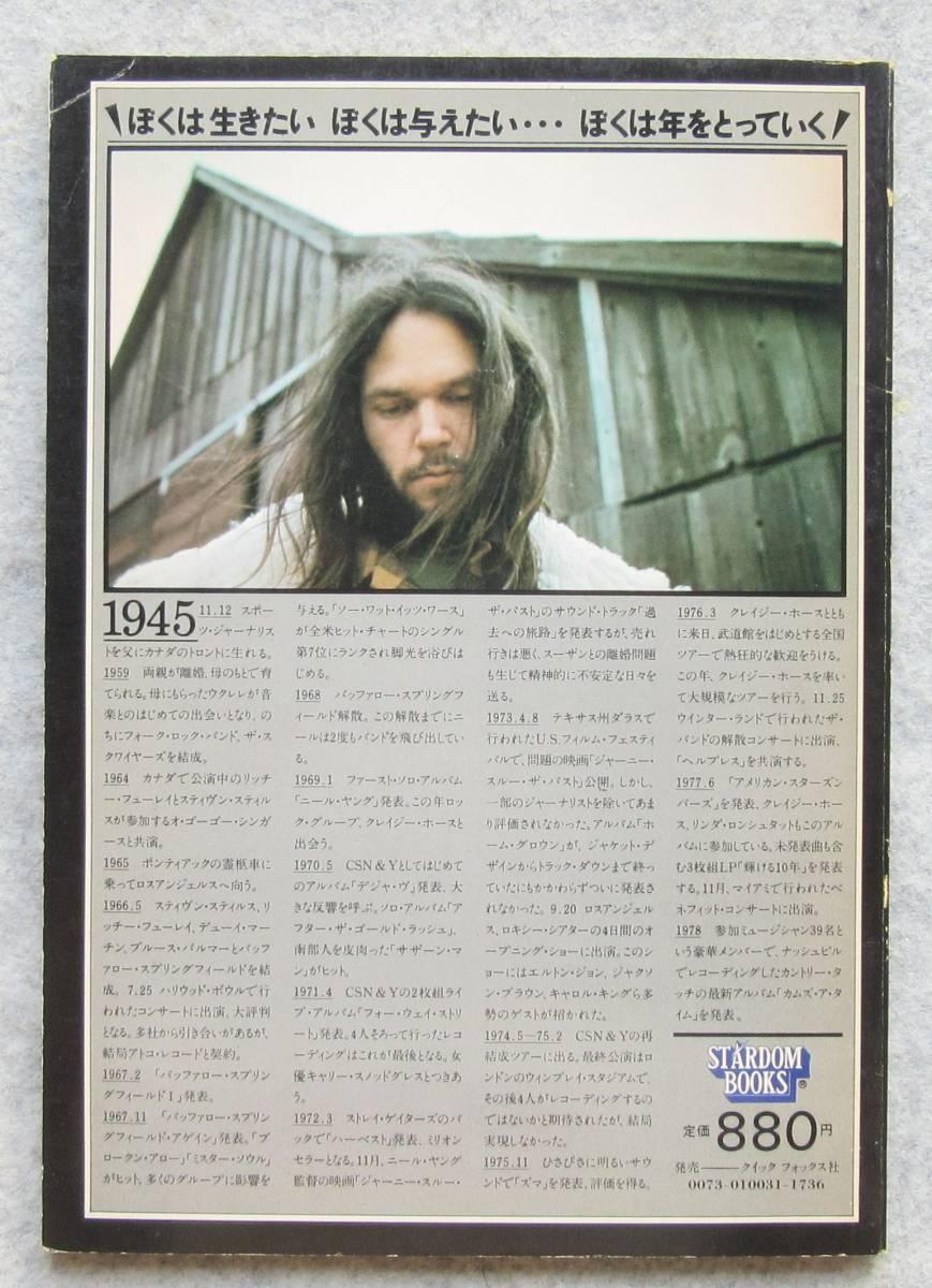 ★送料無料★Neil Young/ニール・ヤング■書籍 1978年_画像2