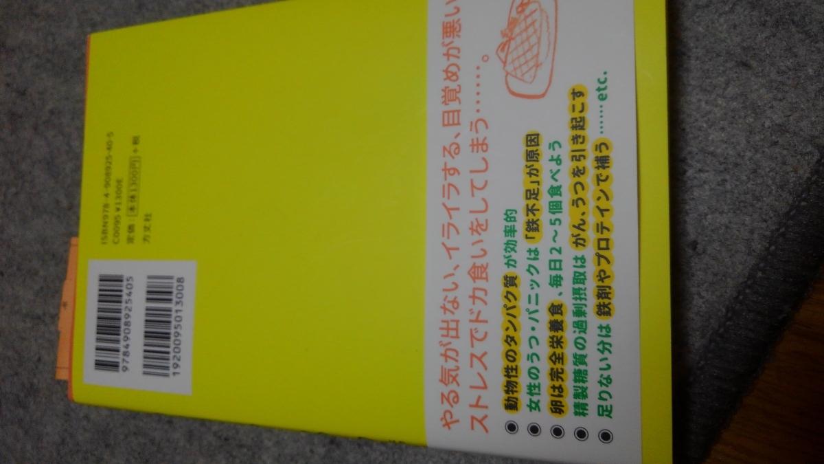 送料185円 うつ消しごはん 著者 藤川徳美 関連 メガビタミン 糖質制限 金森式ダイエット_画像2