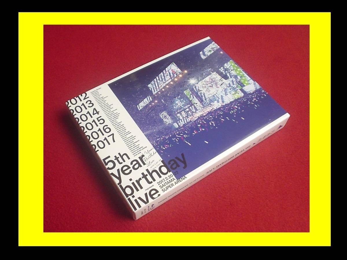 1円 乃木坂46 5th YEAR BIRTHDAY LIVE 2017.2.20-22 SAITAMA完全生産限定盤Blu-RayブルーレイBD版BOX4枚組コンサート公演ライブ カード付き