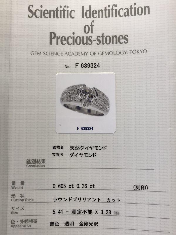 女性用 指輪 総重量:約9.4g Pt900 プラチナリング 13号 ダイヤモンド ダイヤ1石 0.605ct+30石合計0.26ct 鑑別書付き_画像8