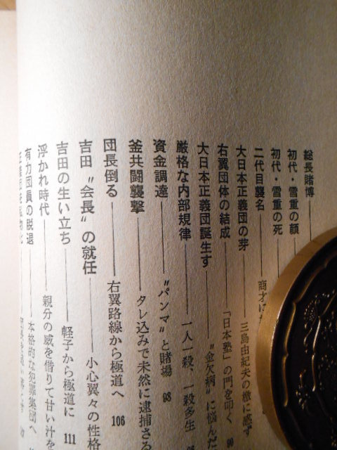 大日本正義団の内幕 カバー欠 送料ゆうメール全国無料です! 山口組_画像5