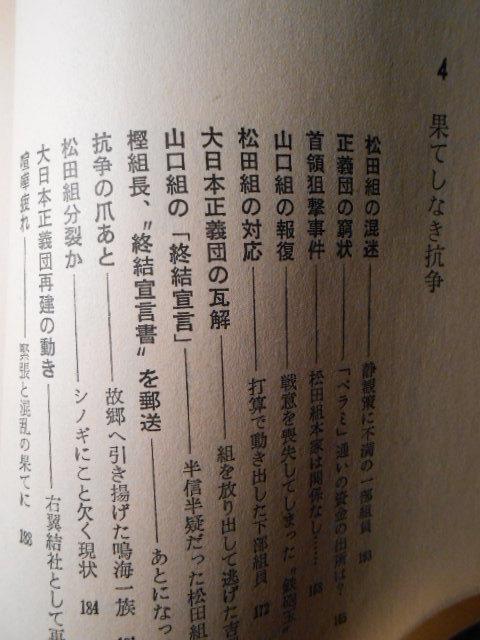 大日本正義団の内幕 カバー欠 送料ゆうメール全国無料です! 山口組_画像7