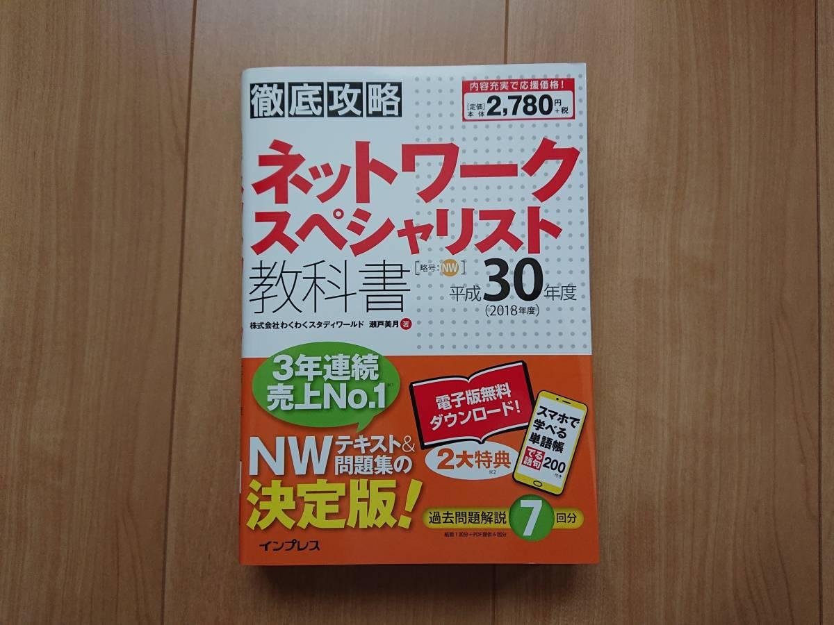 ネットワークスペシャリスト関連書籍3冊