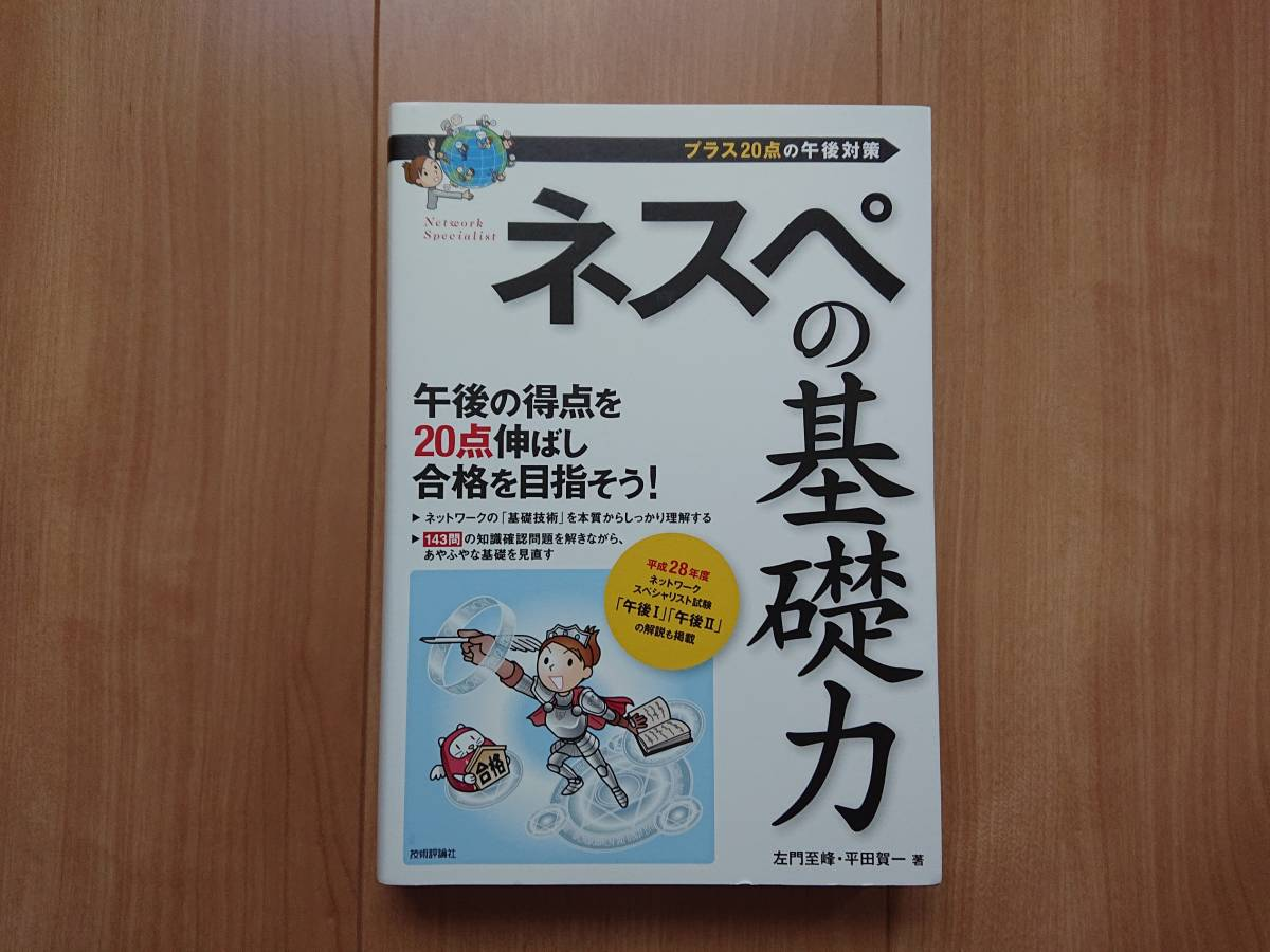 ネットワークスペシャリスト関連書籍3冊_画像2