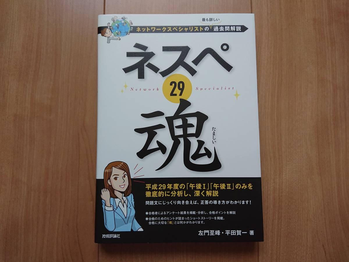 ネットワークスペシャリスト関連書籍3冊_画像3