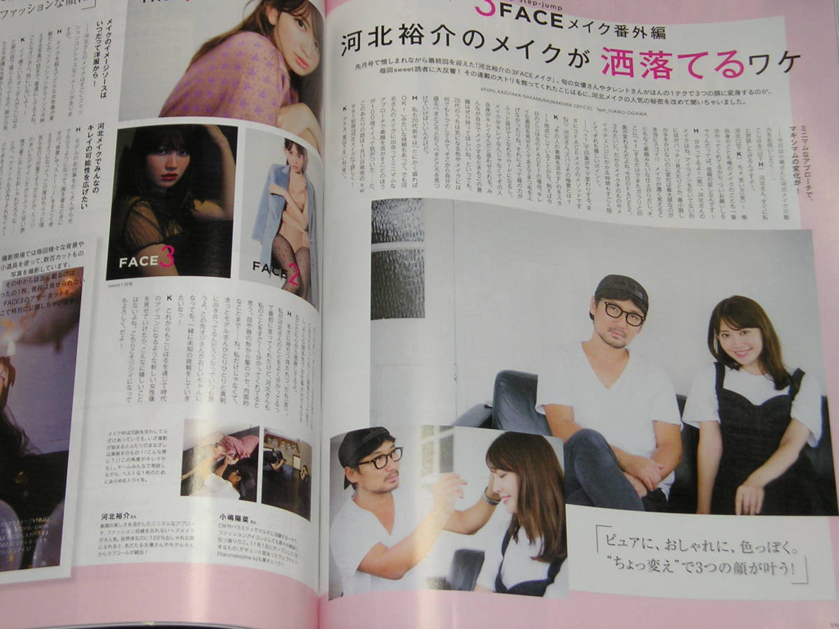 Sweet2018.2小嶋陽菜カイ(EXO)齋藤飛鳥ルーカス・ティル渡辺麻友エル・ファニング_画像2