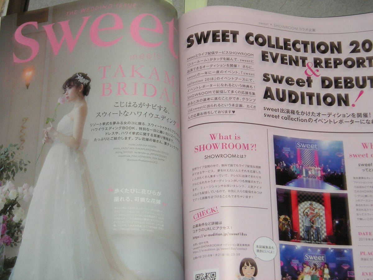 Sweet2018.2小嶋陽菜カイ(EXO)齋藤飛鳥ルーカス・ティル渡辺麻友エル・ファニング_画像4