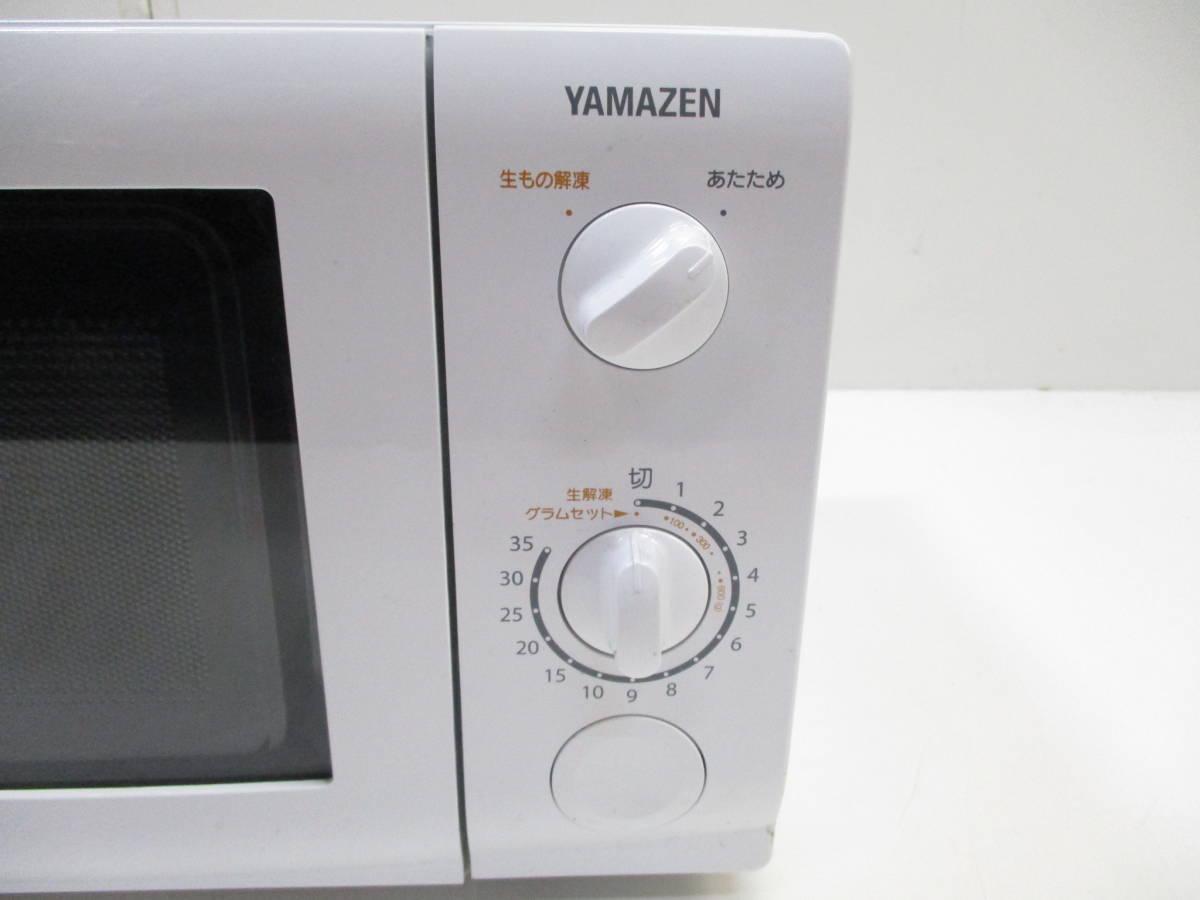 ☆YAMAZEN 山善 MW-D196(W)5 電子 レンジ 50Hz専用 2014年製 家電 1659B☆_画像6