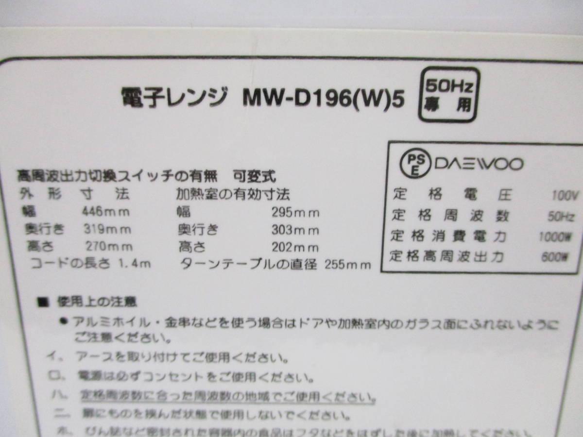 ☆YAMAZEN 山善 MW-D196(W)5 電子 レンジ 50Hz専用 2014年製 家電 1659B☆_画像8