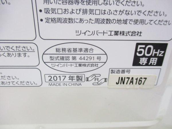 ○amadana アマダナ ツインバード 電子レンジ 50Hz専用 AT-DR11 17年製 E-6104○_画像9