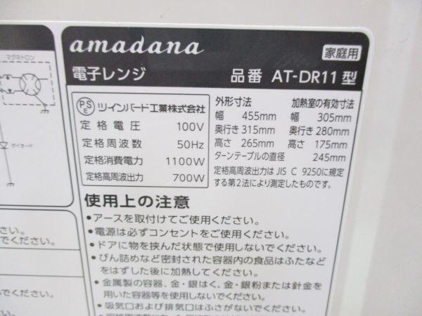 ○amadana アマダナ ツインバード 電子レンジ 50Hz専用 AT-DR11 17年製 E-6104○_画像8