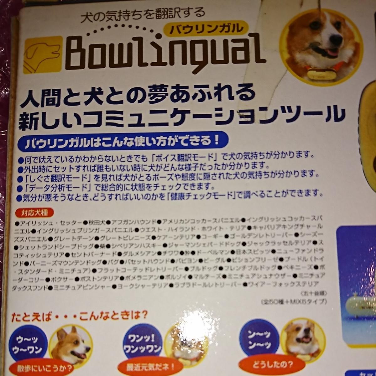 ☆犬の気持ちがわかる☆バウリンガル 中古 2002年製 黄色_画像5