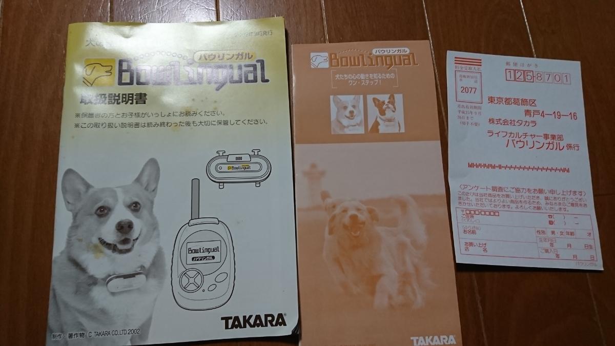 ☆犬の気持ちがわかる☆バウリンガル 中古 2002年製 黄色_画像3