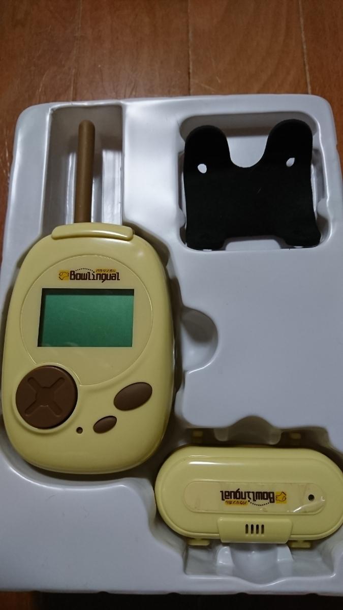 ☆犬の気持ちがわかる☆バウリンガル 中古 2002年製 黄色_画像2