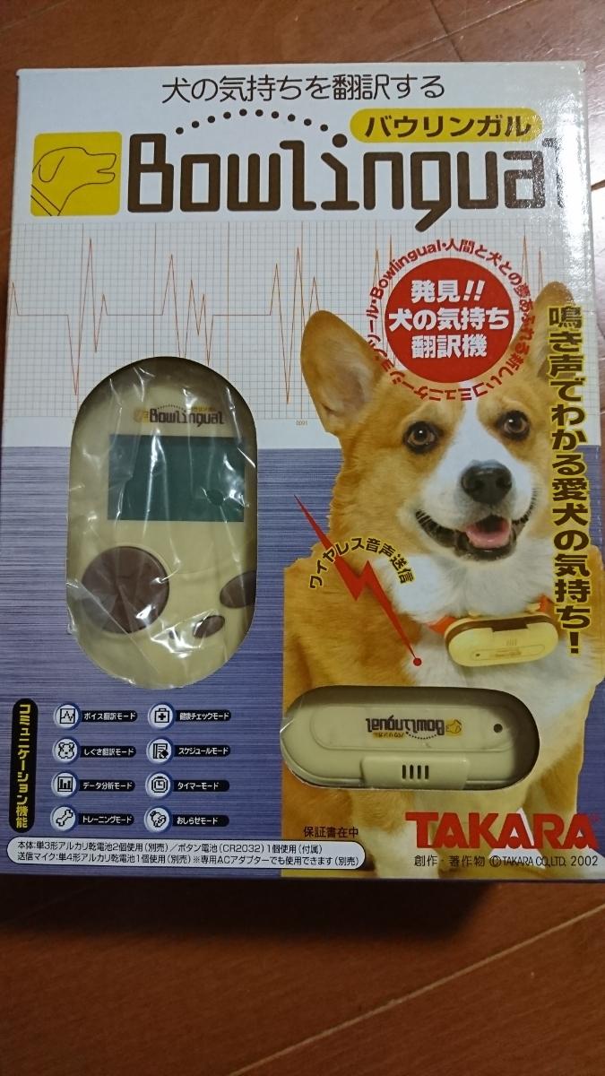 ☆犬の気持ちがわかる☆バウリンガル 中古 2002年製 黄色