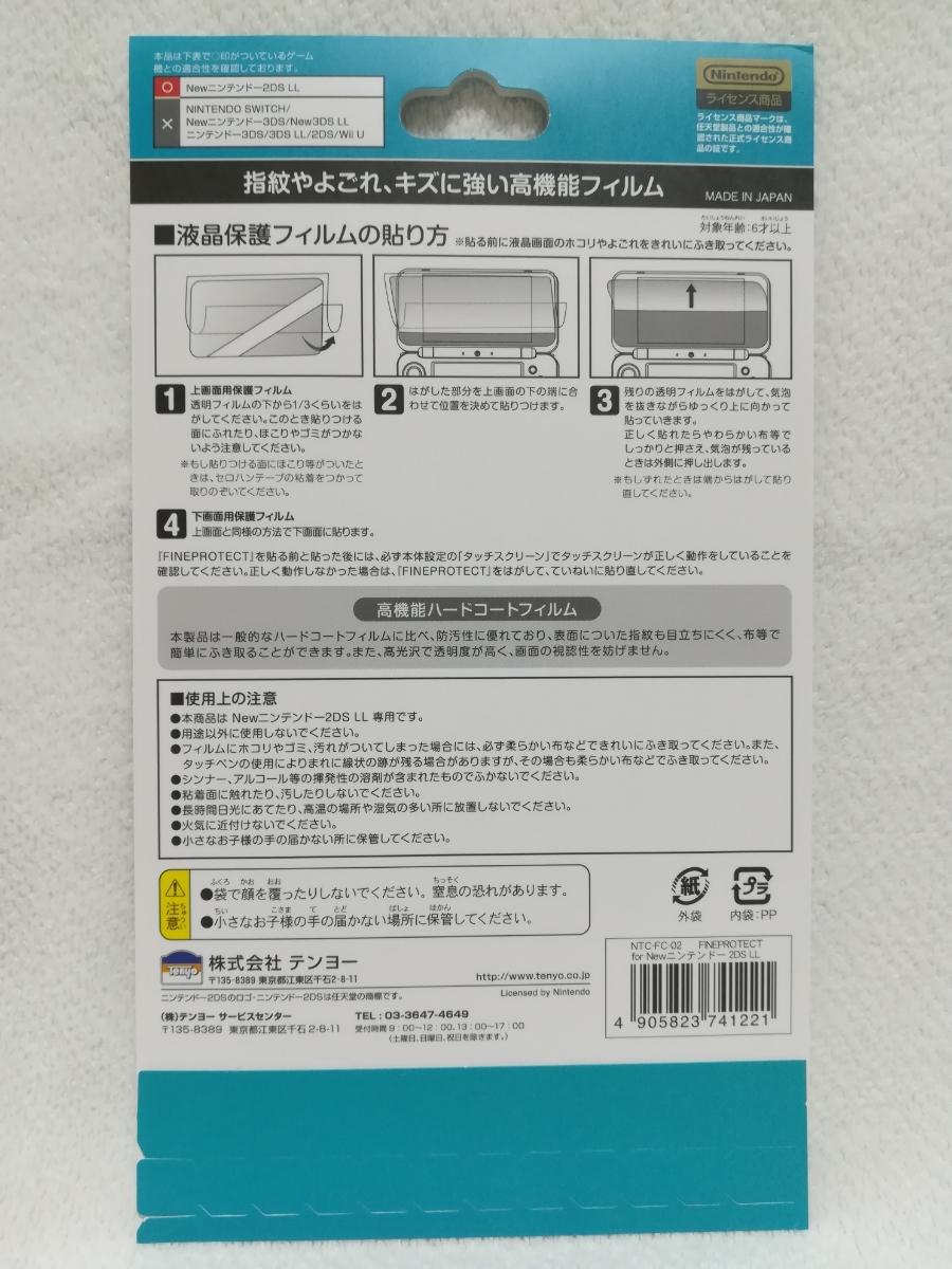 新品 送料込 ニンテンドー2DS LL ホワイト×オレンジ 保護フィルム タッチペン ニンテンドー2DS 任天堂 送料無料 DS _画像6