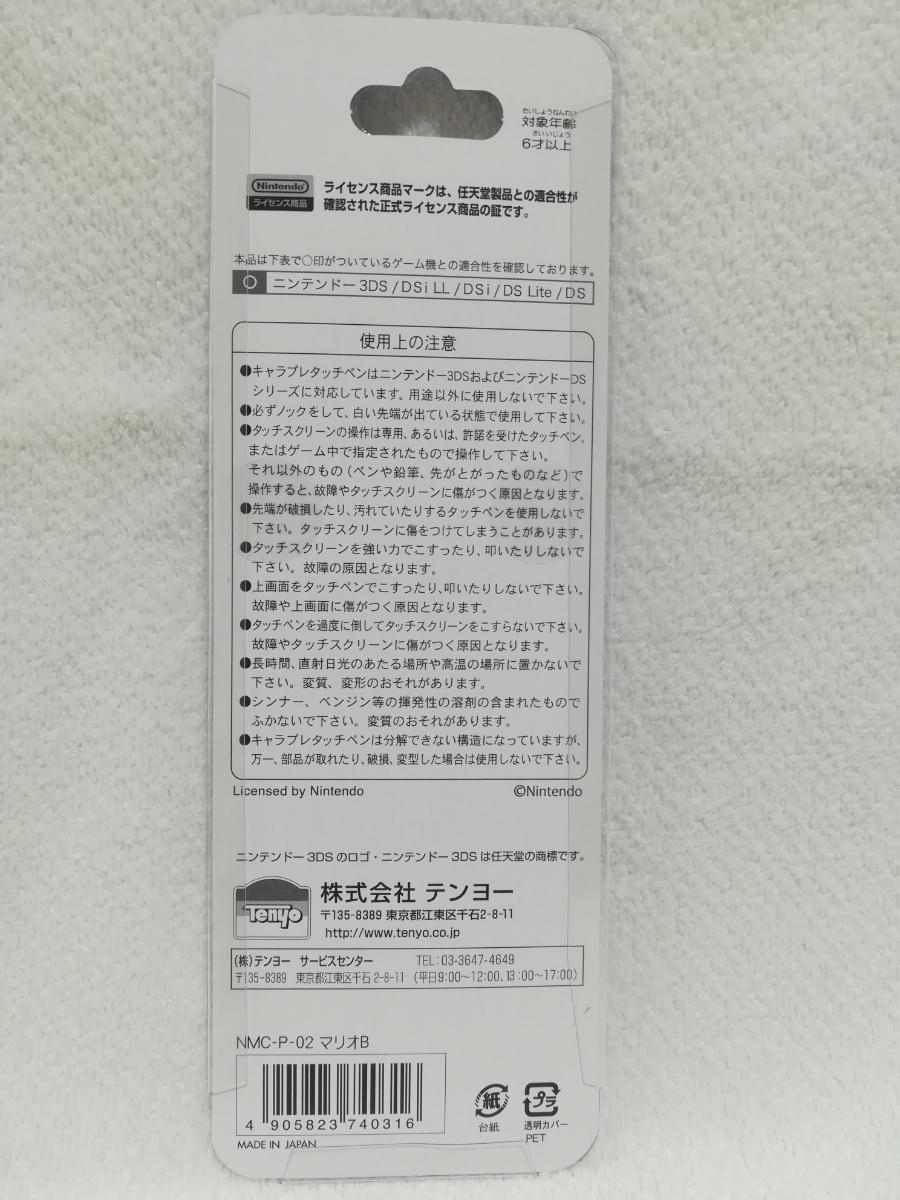 新品 送料込 ニンテンドー2DS LL ホワイト×オレンジ 保護フィルム タッチペン ニンテンドー2DS 任天堂 送料無料 DS _画像8