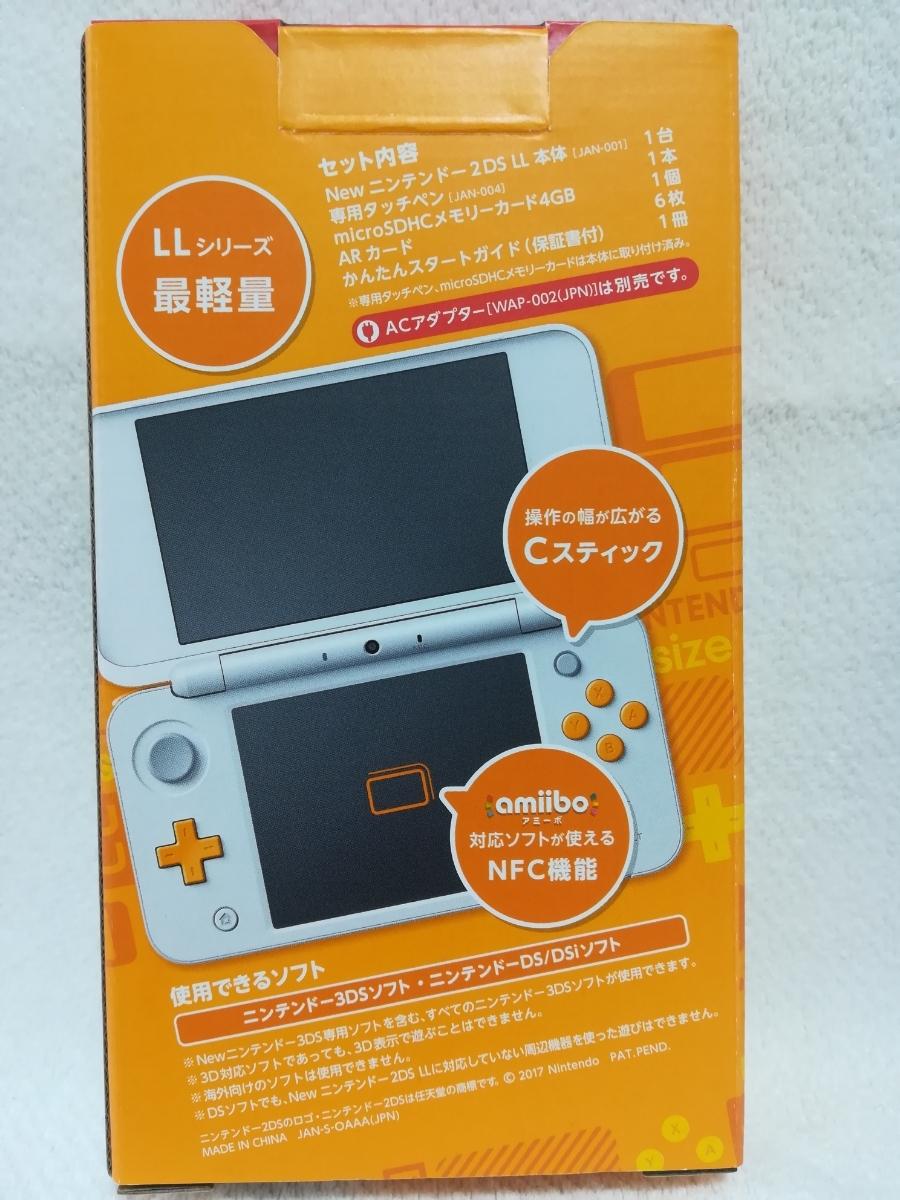新品 送料込 ニンテンドー2DS LL ホワイト×オレンジ 保護フィルム タッチペン ニンテンドー2DS 任天堂 送料無料 DS _画像4