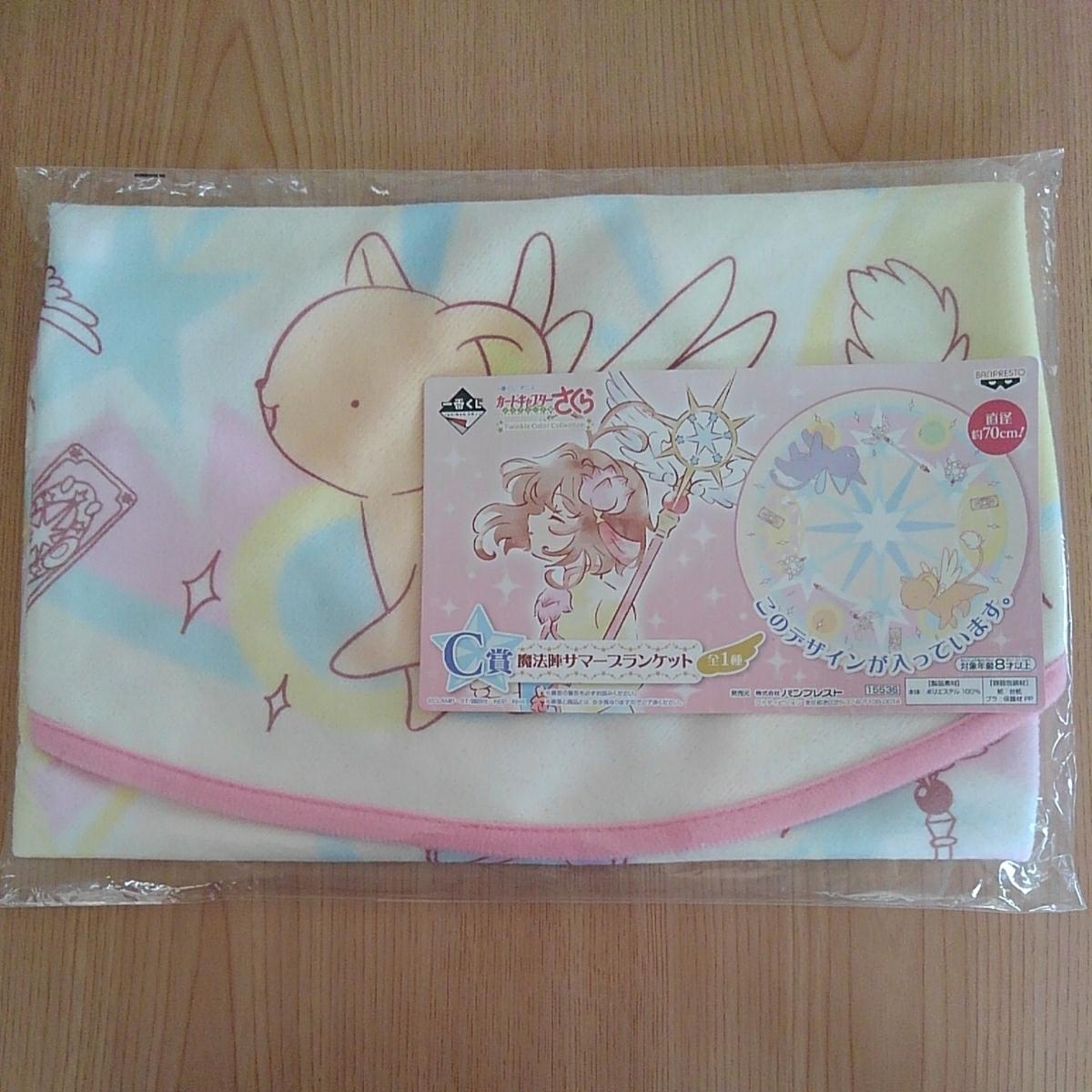 ◆一番くじ カードキャプターさくら クリアカード編 Twinkle Color Collection C賞:魔方陣サマーブランケット 新品未開封◆_画像1