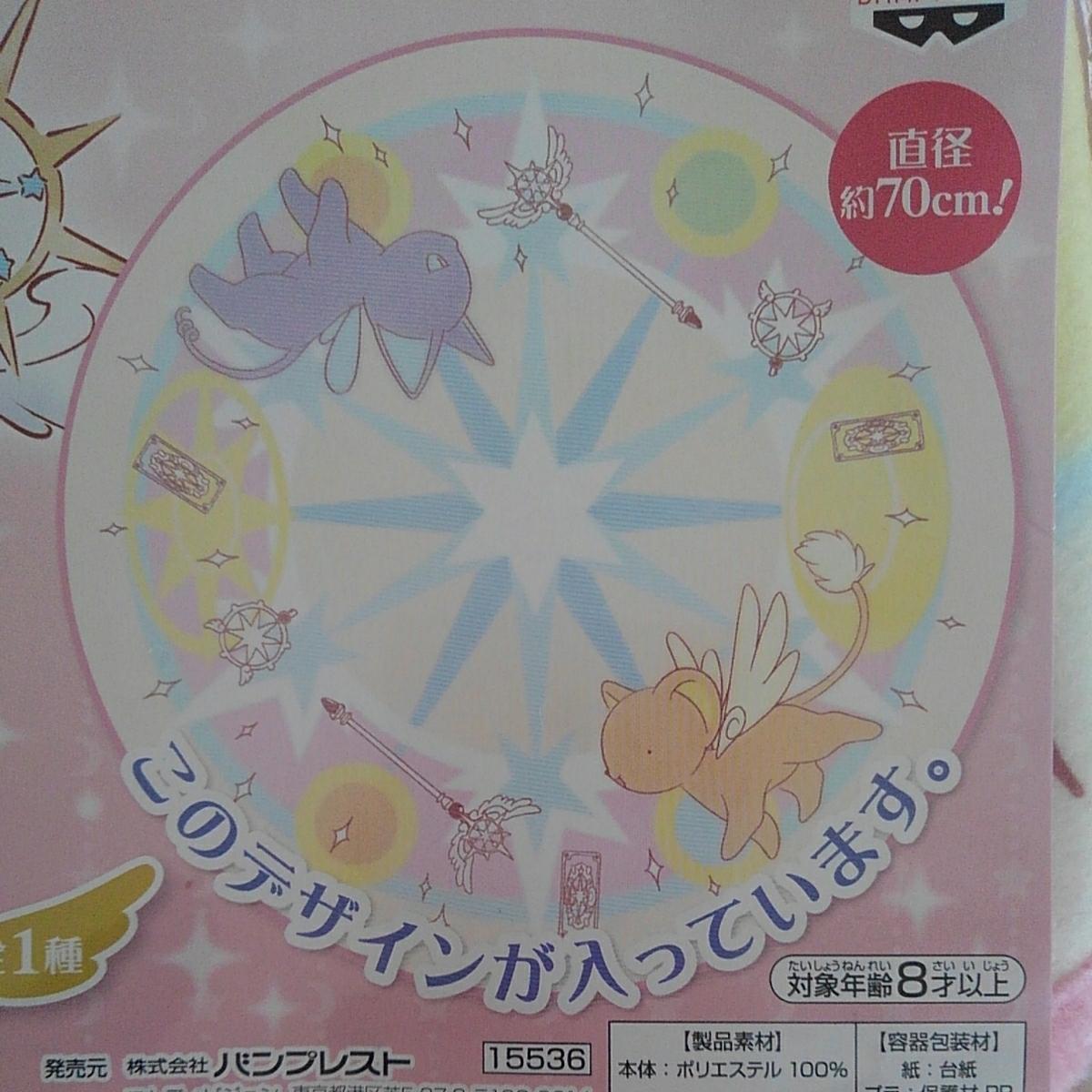 ◆一番くじ カードキャプターさくら クリアカード編 Twinkle Color Collection C賞:魔方陣サマーブランケット 新品未開封◆_画像3