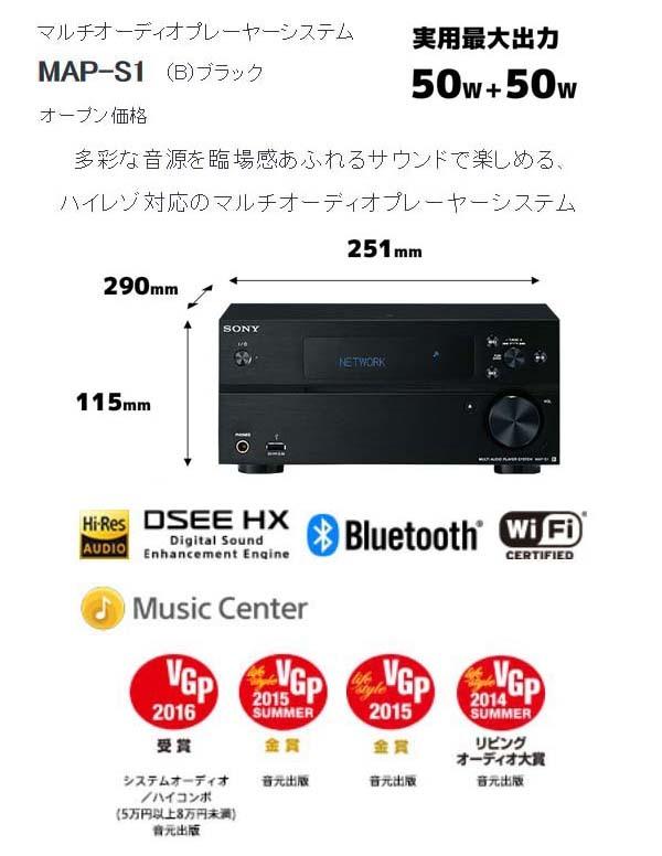 ソニー SONY MAP-S1 B/ブラック/マルチオーディオプレーヤーシステム/ハイレゾ音源対応/ワイドFM対応/展示品_画像3