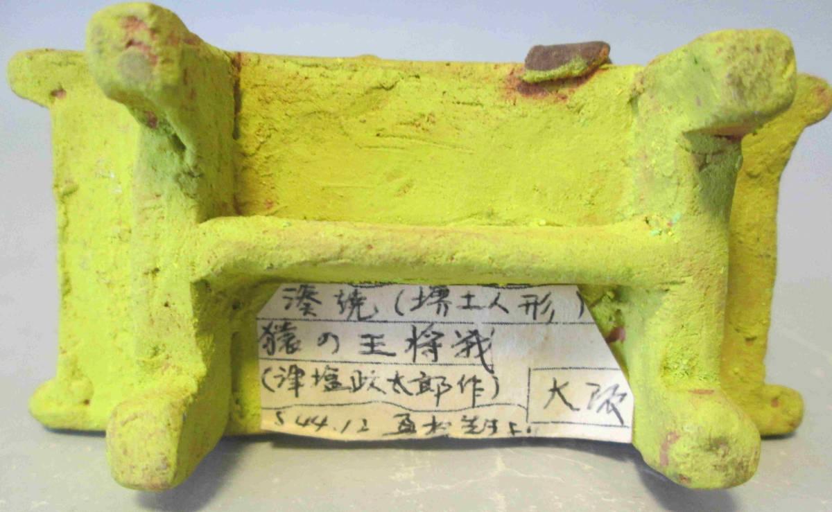 郷土玩具、土人形・・・堺の湊焼きの縁台将棋の猿_画像5