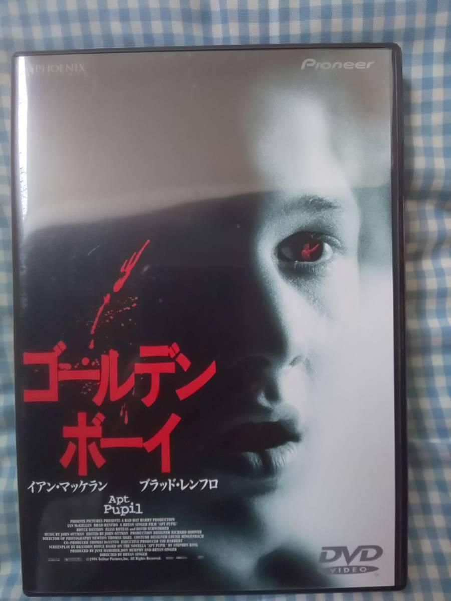 送料無料 ゴールデン ボーイ スティーブン キング原作 定価4700円