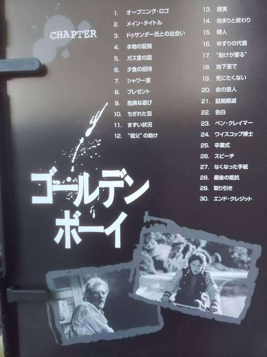 送料無料 ゴールデン ボーイ スティーブン キング原作 定価4700円_画像4