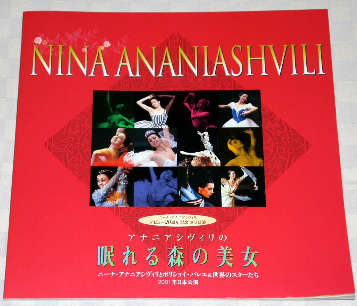 バレエ  公演プログラム   アナニアシヴィリの 「眠りの森の美女」   2001年   大型本    中古品   ボリショイ