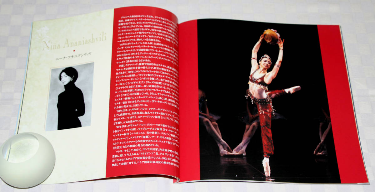 バレエ  公演プログラム   アナニアシヴィリの 「眠りの森の美女」   2001年   大型本    中古品   ボリショイ_画像6