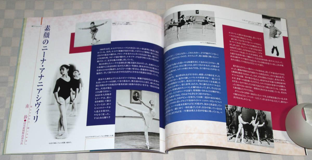 バレエ  公演プログラム   アナニアシヴィリの 「眠りの森の美女」   2001年   大型本    中古品   ボリショイ_画像8