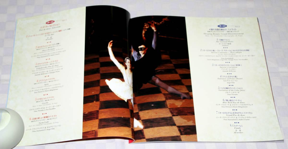 バレエ  公演プログラム   アナニアシヴィリの 「眠りの森の美女」   2001年   大型本    中古品   ボリショイ_画像5