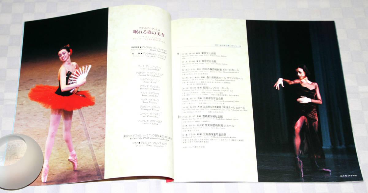 バレエ  公演プログラム   アナニアシヴィリの 「眠りの森の美女」   2001年   大型本    中古品   ボリショイ_画像4