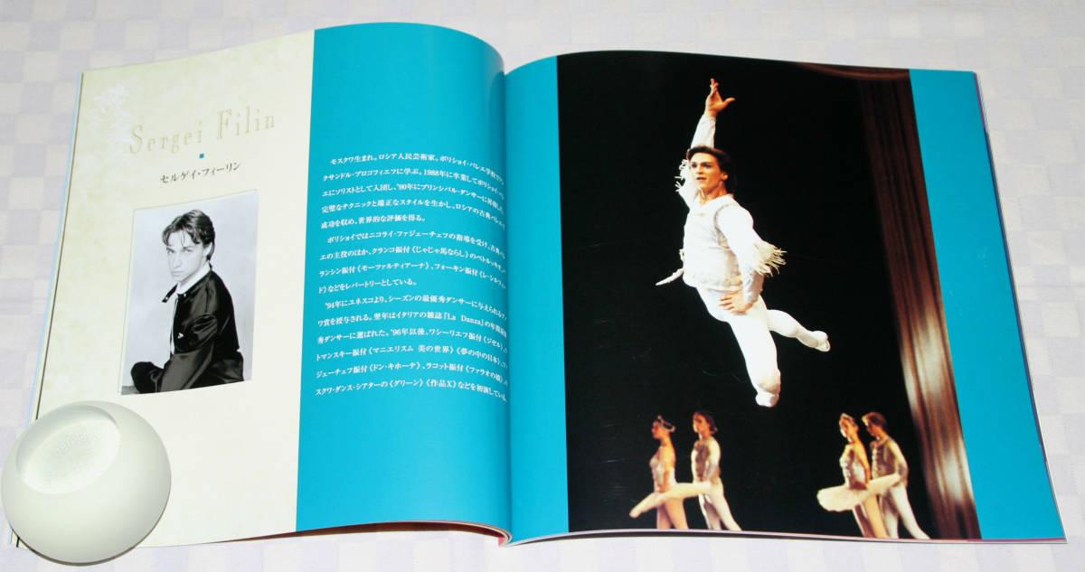 バレエ  公演プログラム   アナニアシヴィリの 「眠りの森の美女」   2001年   大型本    中古品   ボリショイ_画像7