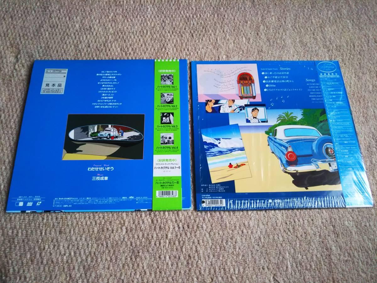 ★ LD わたせせいぞう  僕のオールディーズはオールカラー & ハートカクテル Vol.5  レーザーディスク2枚セット 帯付き ★_画像2