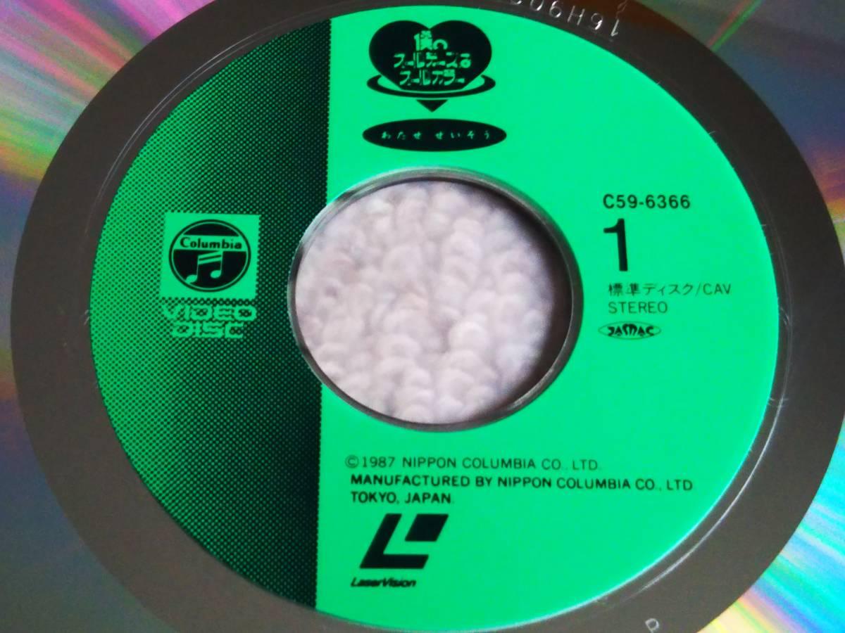 ★ LD わたせせいぞう  僕のオールディーズはオールカラー & ハートカクテル Vol.5  レーザーディスク2枚セット 帯付き ★_画像4