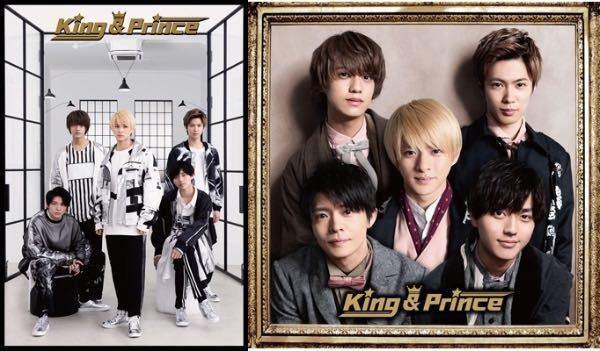 King & Prince 1stアルバム King & Prince 初回限定盤A+初回限定盤B CD+Blu-ray 2種セット シリアルナンバー無し キンプリ 平野紫耀 永瀬廉