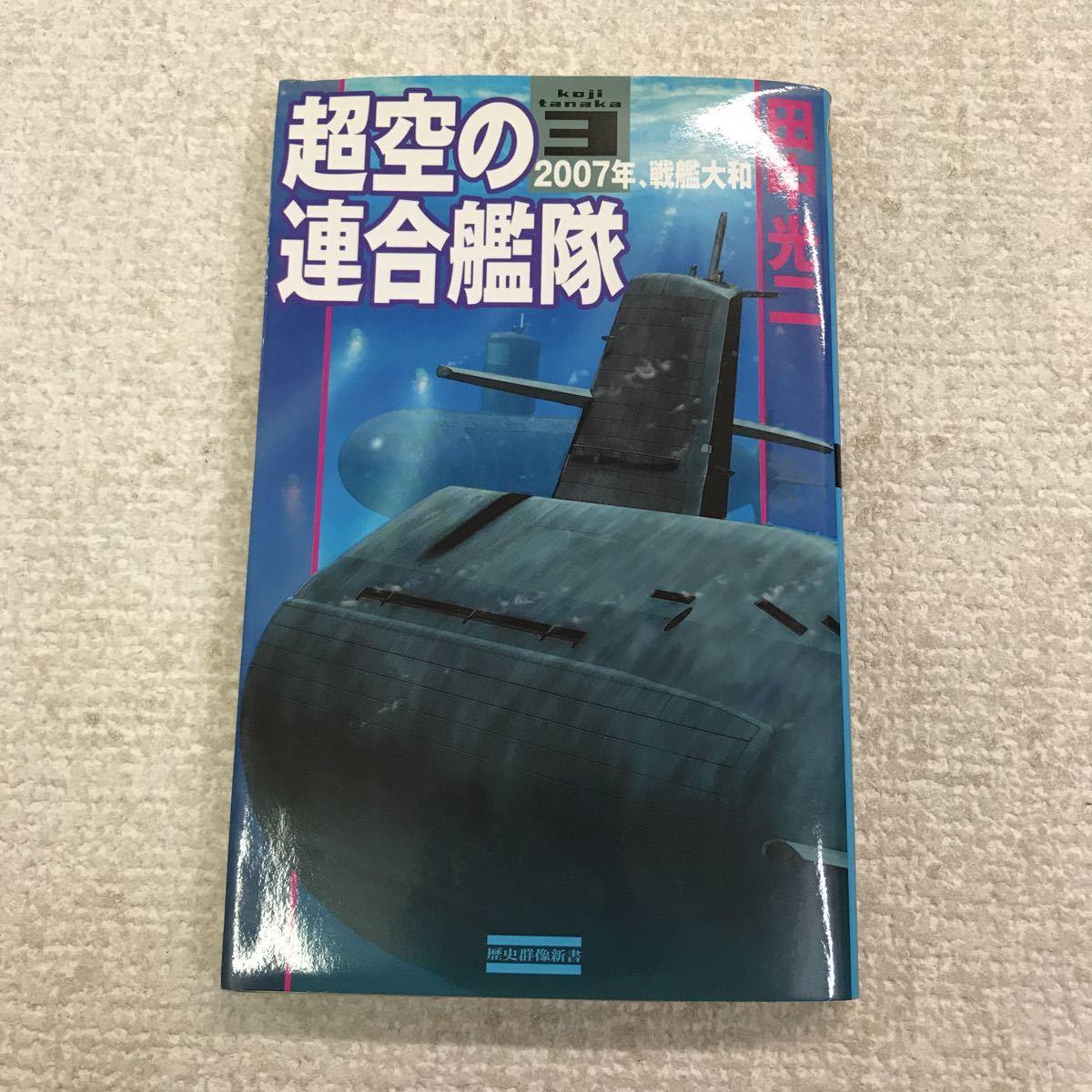 超空の連合艦隊 3 2007年、戦艦大和 田中浩二 歴史群像新書_画像1