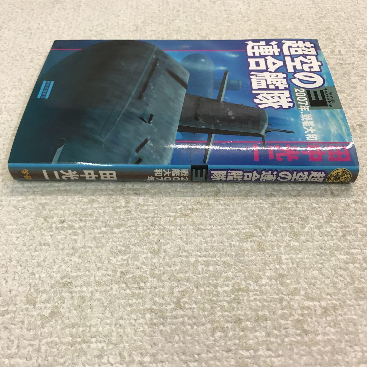 超空の連合艦隊 3 2007年、戦艦大和 田中浩二 歴史群像新書_画像3
