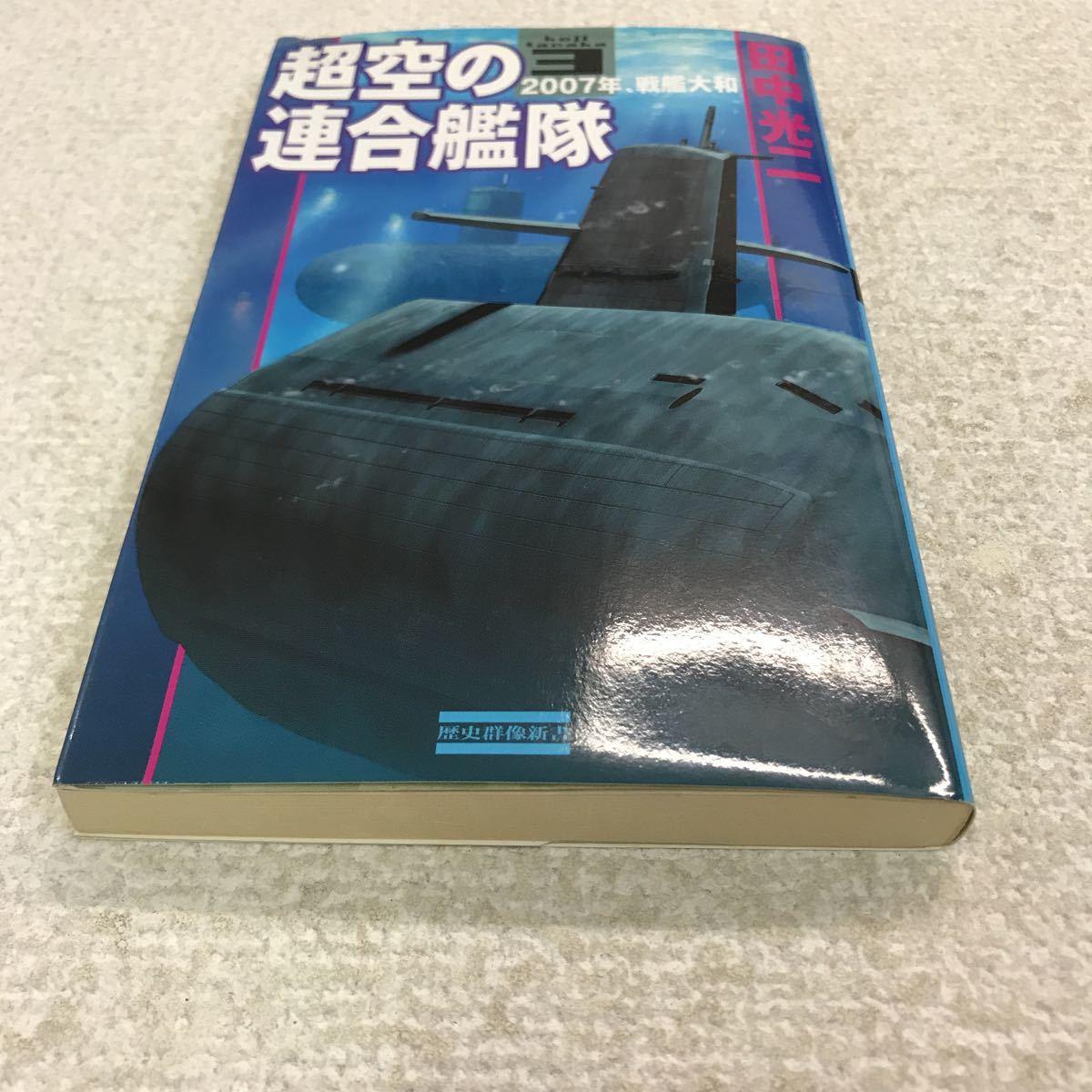 超空の連合艦隊 3 2007年、戦艦大和 田中浩二 歴史群像新書_画像5