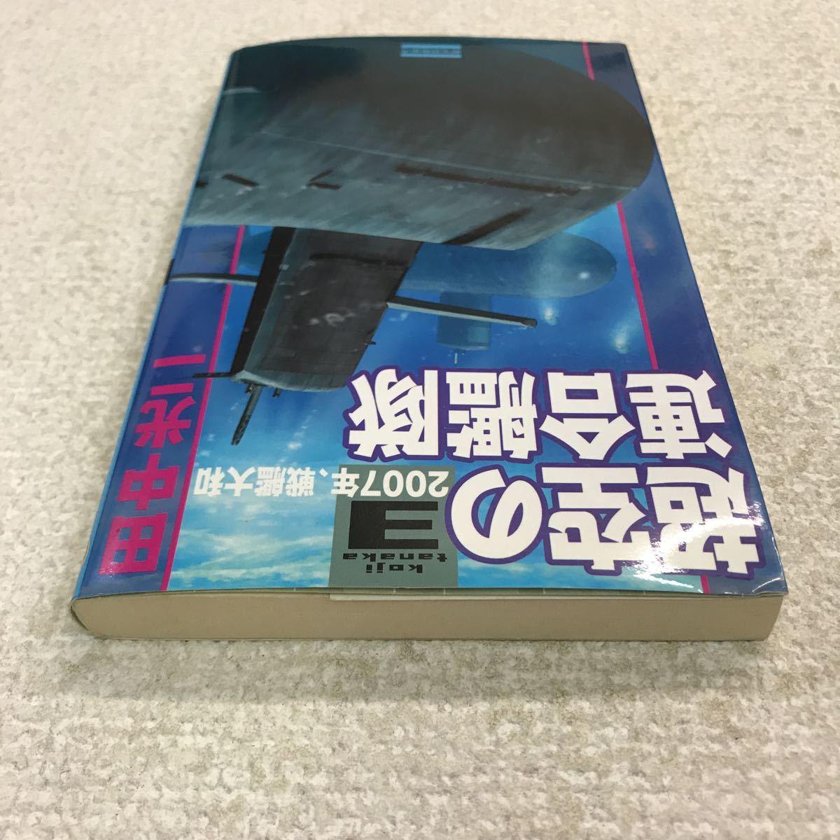 超空の連合艦隊 3 2007年、戦艦大和 田中浩二 歴史群像新書_画像6