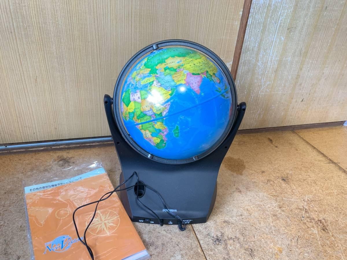 しゃべる地球儀_画像7